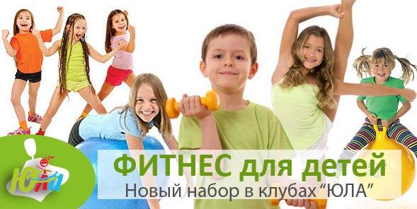 """Фото о наборе группы на фитнес для детей в детский клуб """"Юла"""""""