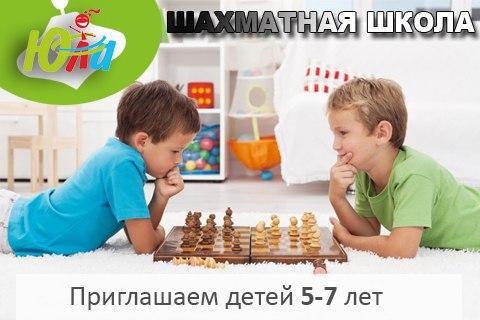 Шахматная школа для детей