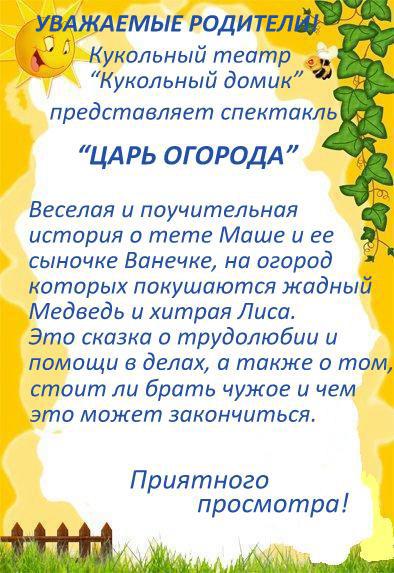"""Детский театр в клубе развития """"Юла"""""""