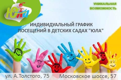 """Детский сад на полдня: афиша про индивидуальный график в детских садах """"Юла"""""""