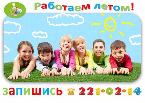 """Лето в детском клубе """"Юла"""""""