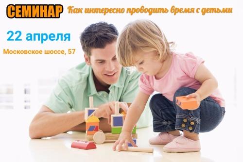 Приглашаем на семинар для родителей