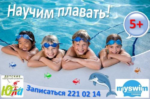 Объявляем набор в группы по плаванию