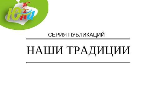 ТРАДИЦИИ НАШИХ ДЕТСКИХ САДОВ (часть 1.)