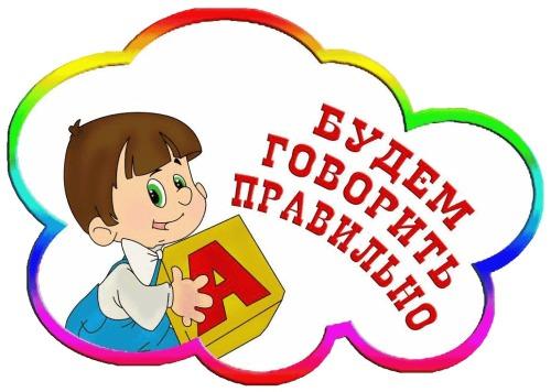 Приглашаем деток с 3-х лет на занятия с ЛОГОПЕДОМ!