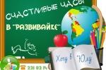 Счастливые часы в Клубе развития на Антонова-Овсеенко