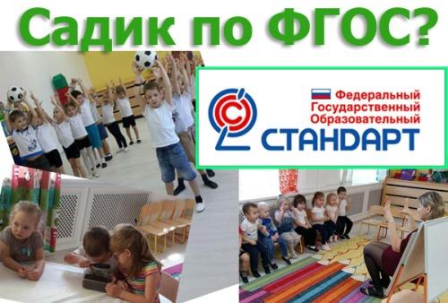 ФГОС в детском саду