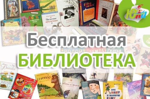 Бесплатная библиотека