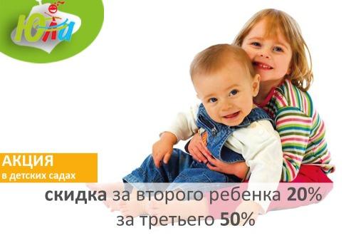 """Семейная скидка в детских садах """"ЮЛА"""""""