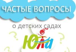 """Ответы на частые вопросы о детском садике """"Юла"""""""