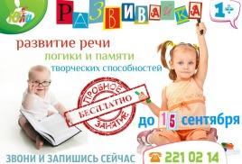 """Новые акции в Детском клубе """"Юла"""" на Антонова-Овсеенко"""