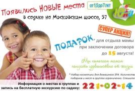 """Акция в детском саду для новых """"юлят"""""""