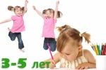 Особенности развития детей от 3 до 5 лет