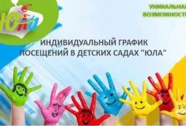 """Сад на полдня и неполная неделя в детских садах """"юла"""""""